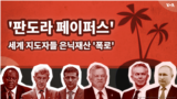 세계 지도자들 은닉재산 폭로한 '판도라 페이퍼스'