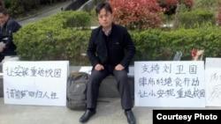 2013年4月11日,山東維權律師劉衛國在學校外接力絕食。(網絡圖片/劉衛國推特提供)