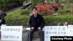 2013年4月11日,山东维权律师刘卫国在学校外接力绝食。(网络图片/刘卫国推特提供)