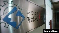 북한이 6일 대남선전용 웹사이트 '우리민족끼리'를 통해 개성공단 노동자의 최저임금 인상률 제한을 없애는 등 노동규정을 개정했다고 보도했다. 사진은 7일 서울 개성공단기업협회 사무실 입구.