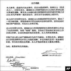 美国纽约南区联邦法院公布的海明公开道歉书及其它文件(中文版本)