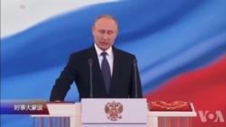 时事大家谈:普京第四次就任总统,中俄都面临权力的傲慢与任性?