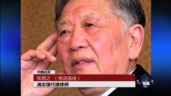 张思之:逮浦志强理由不成立,中国司法前途不乐观