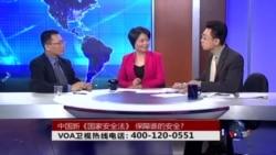 时事大家谈:中国新《国家安全法》,保障谁的安全?