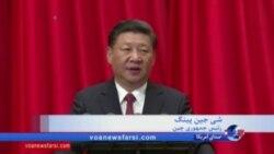 خط و نشان رئیس جمهوری چین، در سالگرد تاسیس شاخه نظامی حزب کمونیست