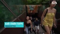Нью-йоркский парк на высоте 10 метров