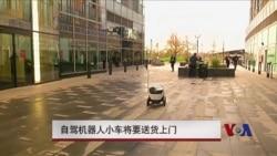 自驾机器人小车将要送货上门