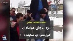 عجایب انتخابات مجلس، کولسواری نماینده روی دوش هواداران!