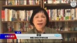VOA连线(歌篮):特朗普珍珠港发言再令日本议论美日关系