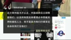 VOA连线(贾榀):广州维权人士抗议集体宣判,被警方带走