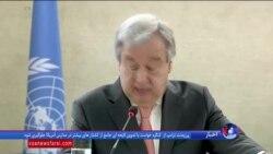 دبیرکل سازمان ملل درباره وضعیت حقوق بشر در ایران چه گفت؛ انتقادات بیشتر و نکات مثبت