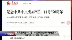 时事大家谈:高调宣传五一口号,中共缘何突弹70年老调?