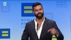 Гала-вечер «Кампании за права человека»: от Рики Мартина до Чака Шумера