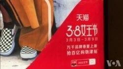 """国际妇女日变""""女神节"""" 中国商家做法引争议"""