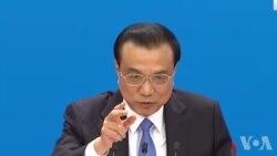 中国人大通过外资法 李克强称美中利益远超分歧