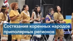 Эскимосско-индейская олимпиада