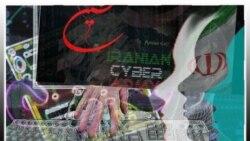 ارتش سايبری ايران برای حمله ای بزرگ به کامپيوترها آماده می شود