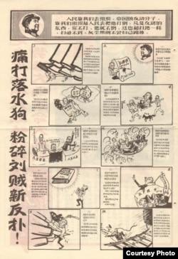 """文革中红卫兵办的小报,刊登了讽刺漫画,鼓吹""""粉碎刘贼新反扑"""""""