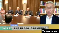 专家视点(裴敏欣):川普寻求跨党合作,党内视其踽踽独行
