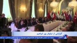 نشست وین برای حل بحران سوریه با حضور ایران آغاز شد