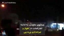 ویدیوی منتسب به ادامه اعتراضات در اهواز و تیراندازی پیدرپی