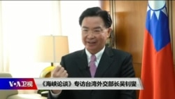 《海峡论谈》专访台湾外交部长吴钊燮