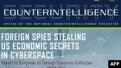 Контрразведка США уличила Китай и Россию в кибершпионаже