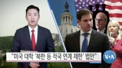 "[VOA 뉴스] ""미국 대학 '북한 등 적국 연계' 제한 법안"""