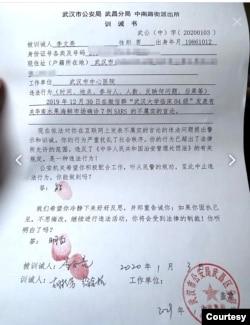 中共官方對李文亮的訓誡書。 (網絡截屏)