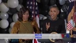 白宫最后一个万圣夜 奥巴马夫妇秀舞姿