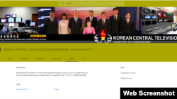 폐쇄 직전의 '조선중앙TV' 유튜브 계정.
