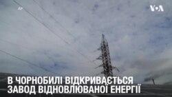 Чорнобильська АЕС - джерело відновлювальної енергії. Відео