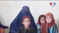 افغانستان میں ہزاروں بچے مدد کے منتظر
