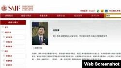上海高级金融学院网站关于方星海的介绍 (网页截屏)