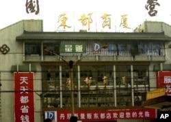 2000年12月洛阳东都商厦特大火灾造成309人死亡