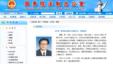 国务院法制办公室夏勇信息(网络截图)