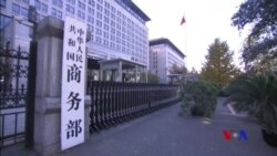 美國財長努欽考慮訪問中國討論貿易問題 (粵語)