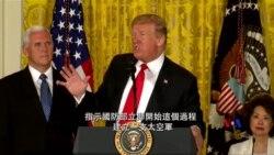 2018-06-19 美國之音視頻新聞: 川普下令成立太空軍