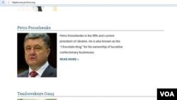 Скріншот головної сторінки сайту