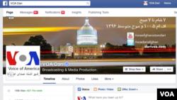 صفحه دری فیسبوک صدای امریکا