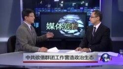 媒体观察:中共欲借群团工作营造政治生态