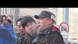 2014-01-22 美國之音視頻新聞: 外媒採訪許志永案被北京便衣推撞