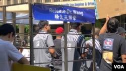 民主活动人士六月二十七日星期六在中华人民共和国驻洛杉矶总领馆前表演行为艺术,呼吁释放王炳章和其他政治犯。