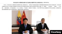 中国驻厄瓜多尔大使馆2020年8月6日开记者会为中国渔民辩护(大使馆网站截图)