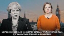 Как Москва отреагировала на заявления Лондона?