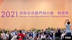 香港選舉委員會界別分組選舉9月19日完成投票,但是點票程序一再延誤,至9月20日凌晨仍未公佈任何界別的點票結果,多名候選人及團隊成員在台下拍照留念 (美國之音湯惠芸)