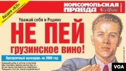 ქართული ღვინის საწინააღმდეგო კამპანია რუსეთში, 2006 წელი