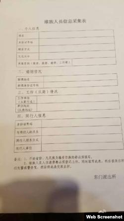 深圳东门派出所维族人员信息采集表 (网上截屏)