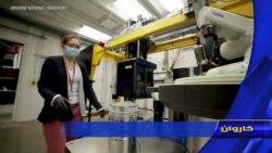کاروان: استفاده از پیشرفته ترین تکنالوژی ها برای ساختن واکسین