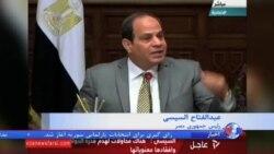 السیسی از واگذاری دو جزیر به عربستان دفاع کرد